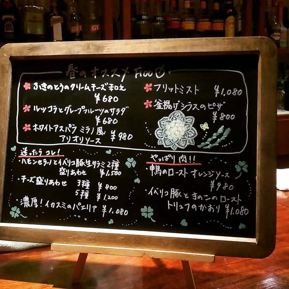 ワイン&ダイニング MUBU-ムブ-四谷三丁目 | 🌸春のオススメFOOD🌸