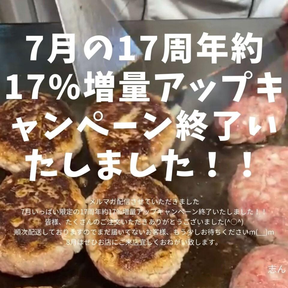 神戸牛•神戸有機野菜 鉄板焼 志ん | 【8/1】7月の17周年約17%増量アップキャンペーン終了いたしました!!
