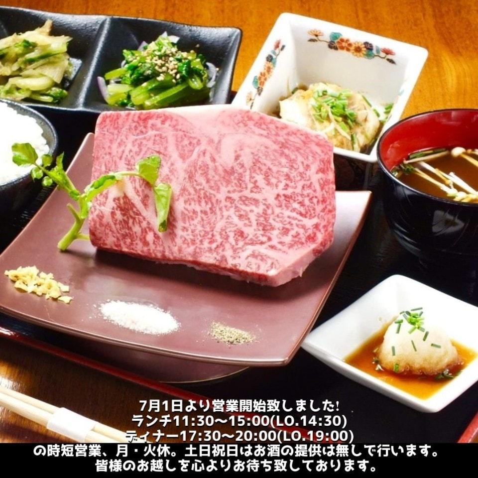 神戸牛•神戸有機野菜 鉄板焼 志ん | 【7/1】営業時間のお知らせ