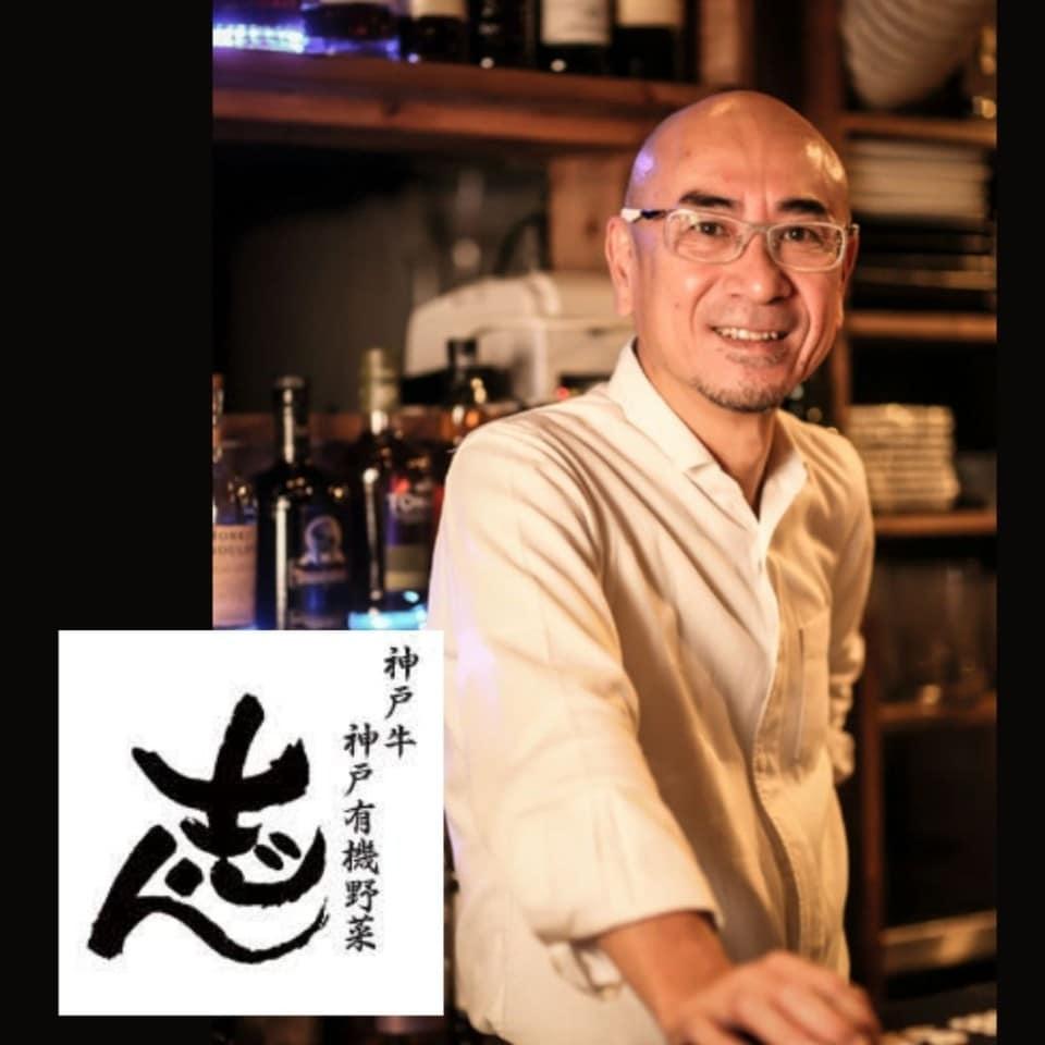 神戸牛•神戸有機野菜 鉄板焼 志ん | 【8/4】8月営業時間のお知らせ