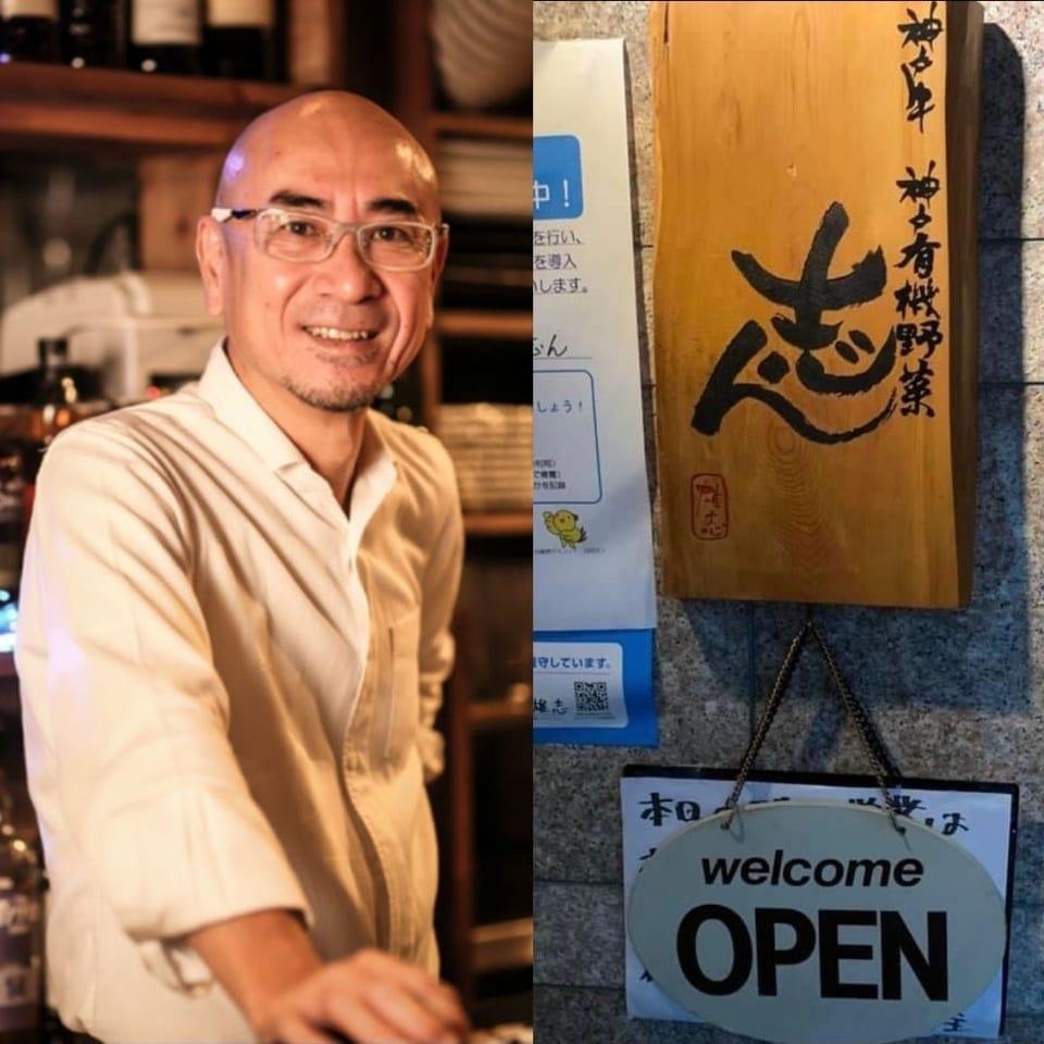 神戸牛•神戸有機野菜 鉄板焼 志ん | 【8/22】9月12日までの営業時間のお知らせ