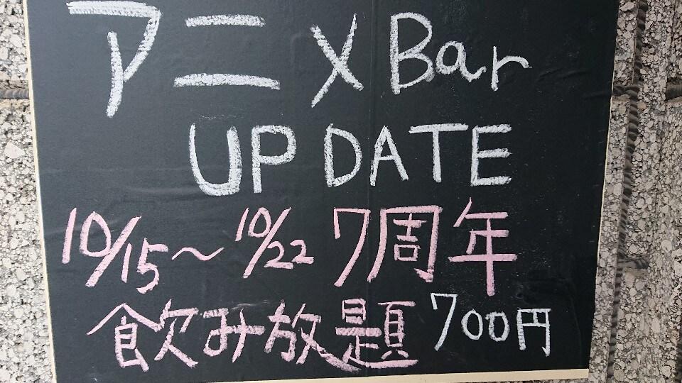 アニメ好きなら来るしかない!!【アニメBAR UP DATE】 | 祝7周年!!!飲み放題がなんと赤字覚悟の700円!!!