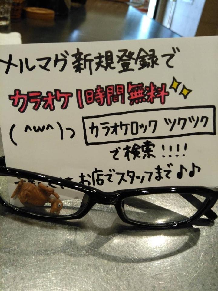 カラオケロック(Rock)|大田区池上|ヒトカラ|団体|パーティールーム | メガネ担当より