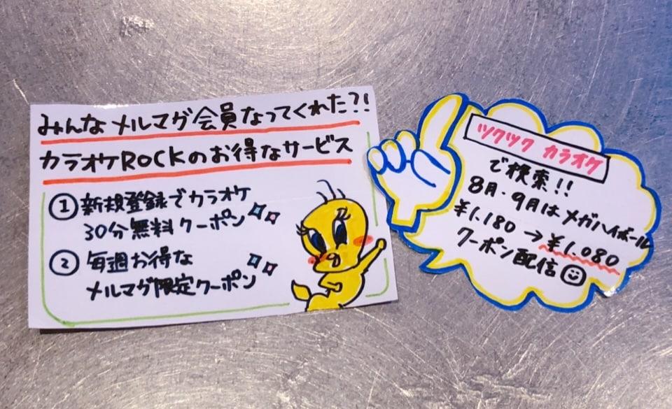 カラオケロック(Rock) 大田区池上 ヒトカラ 団体 パーティールーム   メガハイボール♪♪