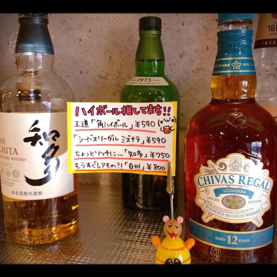 カラオケロック(Rock) 大田区池上 ヒトカラ 団体 パーティールーム   ウイスキー新入荷♪♪