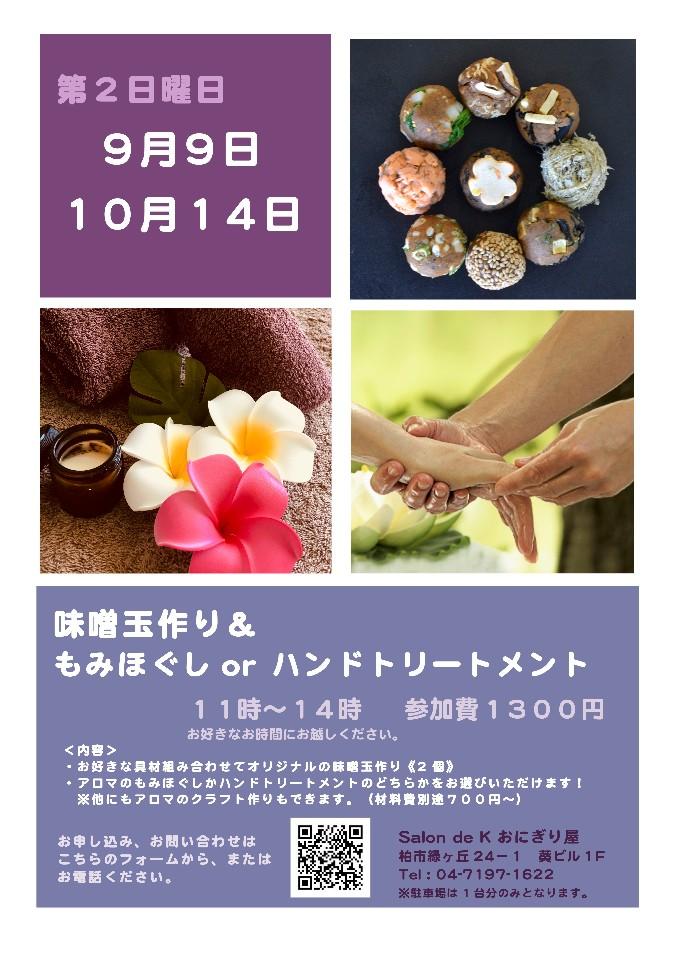 Salon de  K 『木こりの家』 | 第2回 味噌玉教室開催!! 9月9日(日)