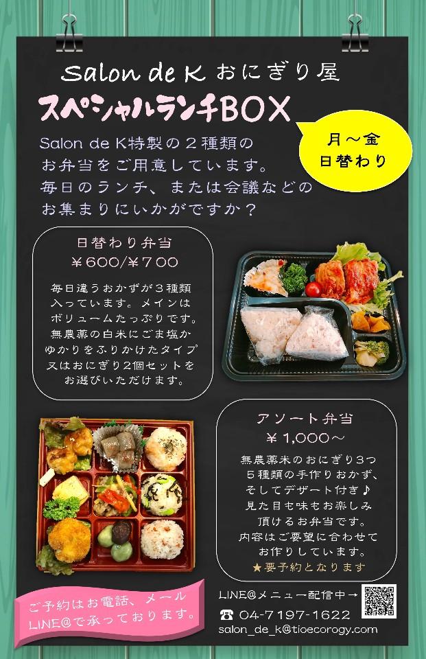 Salon de  K  サロン ド ケイ | お弁当のご予約受け付けています!!