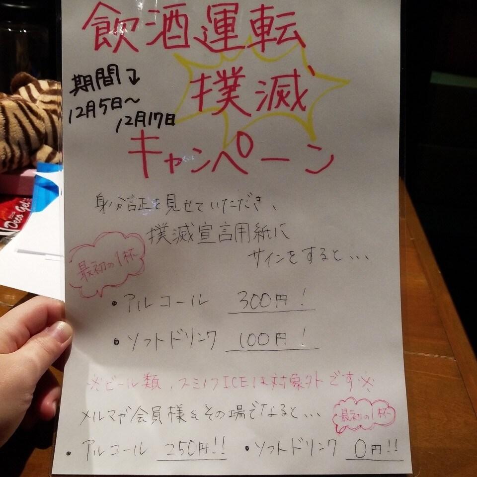 元祖辛麺屋 桝元 福岡大名店   12月の店休日&イベント