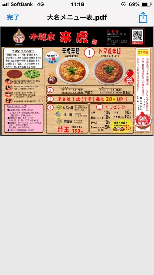 辛麺家|辛虎|大名店 | 辛虎大名店🐯