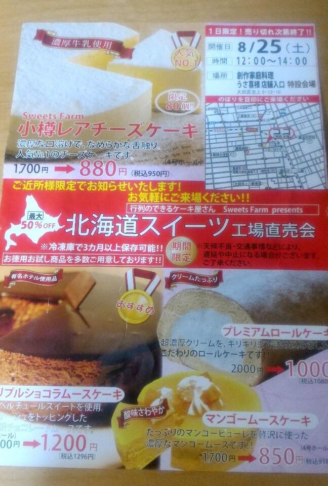 呑み処 創作家庭料理 うさ喜(うさぎ) 池上駅徒歩2分 | 8月25日(土)北海道スイーツ工場さんが当店で直売します♪