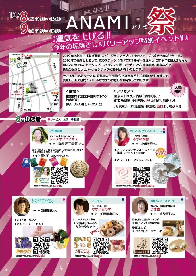 呑み処 創作家庭料理 うさ喜(うさぎ) 池上駅徒歩2分 | 『ANAMI祭』でお弁当販売いたします!