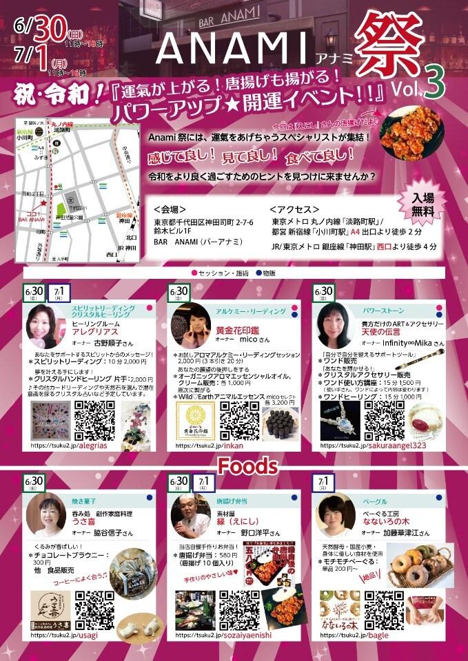 呑み処 創作家庭料理 うさ喜(うさぎ) 池上駅徒歩2分 | 『ANAMI祭』でブラウニー&甘酒販売いたします!