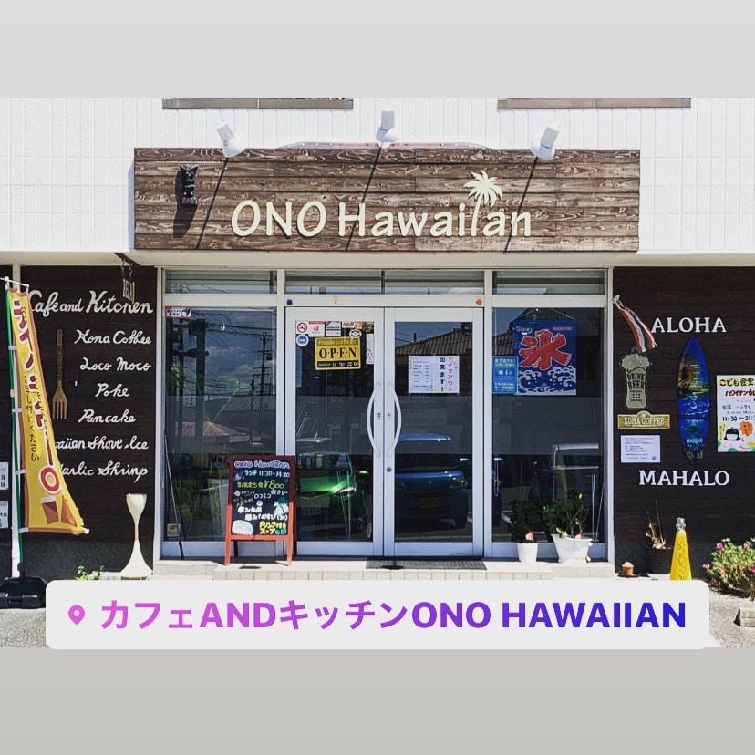 カフェandキッチン ONO Hawaiian | 愛知県非常事態宣言が解除に伴う営業時間変更のお知らせ!