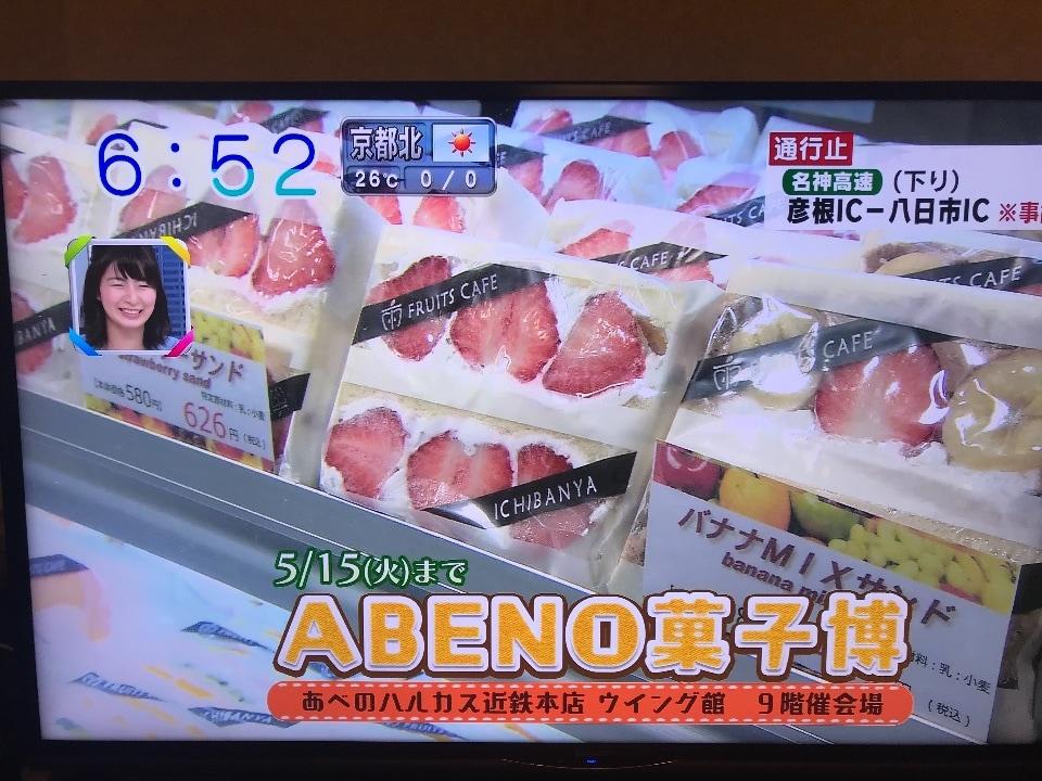 奈良のくだもの屋さん直営フルーツサンドICHIBANYA FRUITS CAFE(いちばんや)大和郡山店   あべのハルカス催事【菓子博】引き続き出店中