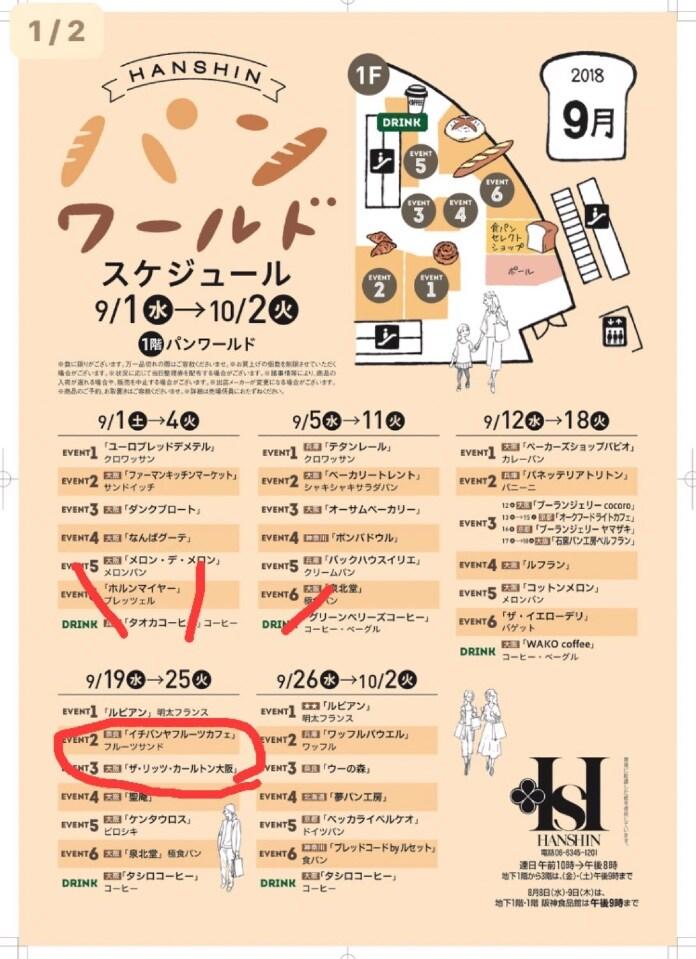 奈良のくだもの屋さん直営フルーツサンドとフルーツ大福のお店ICHIBANYA FRUITS CAFE(いちばんや)大和郡山店   【阪神百貨店】パンワールド出店してます