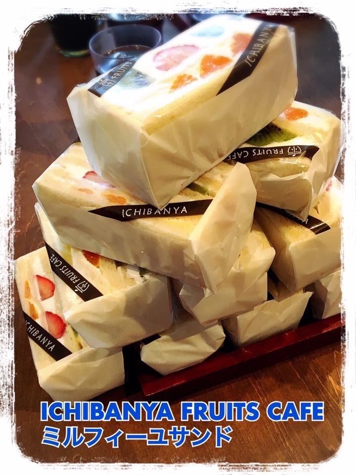 奈良のくだもの屋さん直営フルーツサンドとフルーツ大福のお店ICHIBANYA FRUITS CAFE(いちばんや)大和郡山店 | 【奈良もちいどの店】9/2〜4夏休みのお知らせ♬