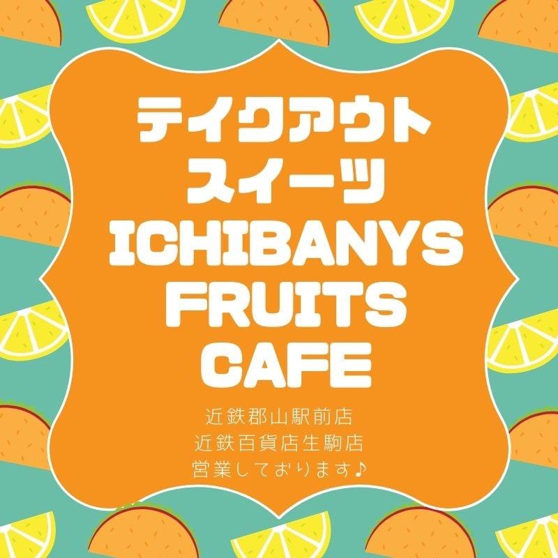 テイクアウトスイーツ/奈良のくだもの屋さん直営フルーツサンドとフルーツ大福のお店ICHIBANYA FRUITS CAFE(いちばんや)大和郡山店   催事出店ALL中止のお知らせ😭