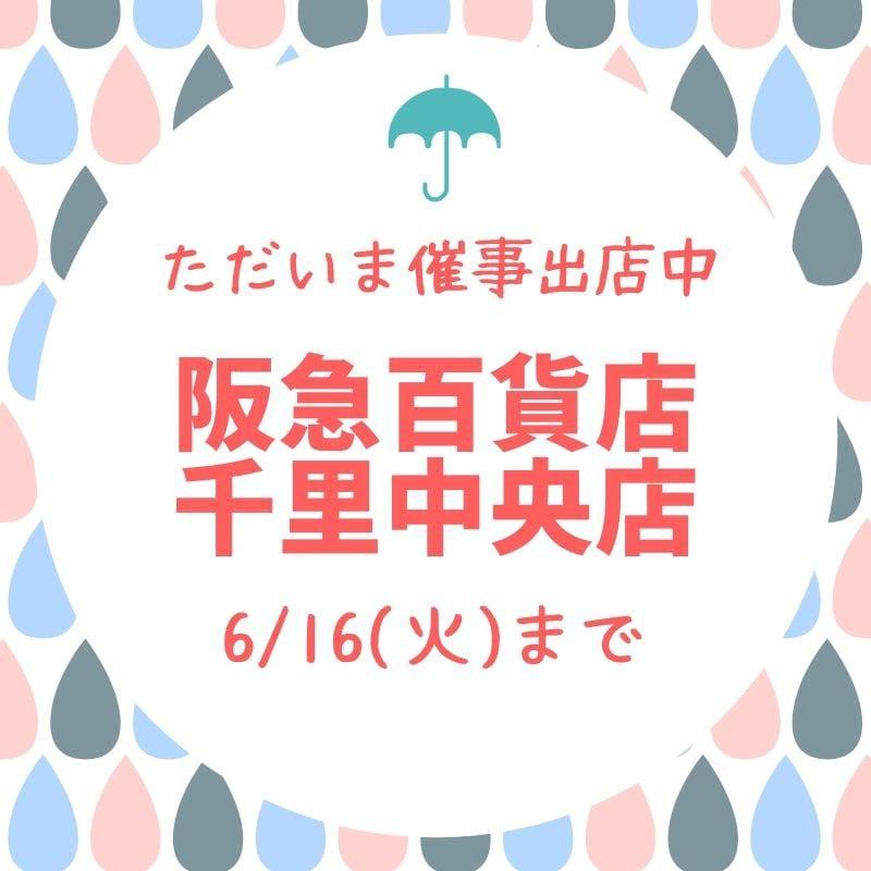 テイクアウトスイーツ/奈良のくだもの屋さん直営フルーツサンドとフルーツ大福のお店ICHIBANYA FRUITS CAFE(いちばんや)大和郡山店 | 【千里阪急百貨店】ただいま出店中です♪