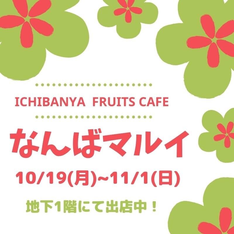 奈良フルーツサンドカフェ&テイクアウトスイーツショップ/ICHIBANYA FRUITS CAFE(いちばんやフルーツカフェ) | 【なんばマルイ/地下1F】10/19〜11/1出店中デス