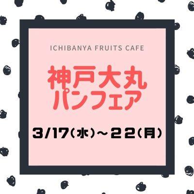 【大丸神戸店/パンフェア】3/22(月)まで催事出店中🍓