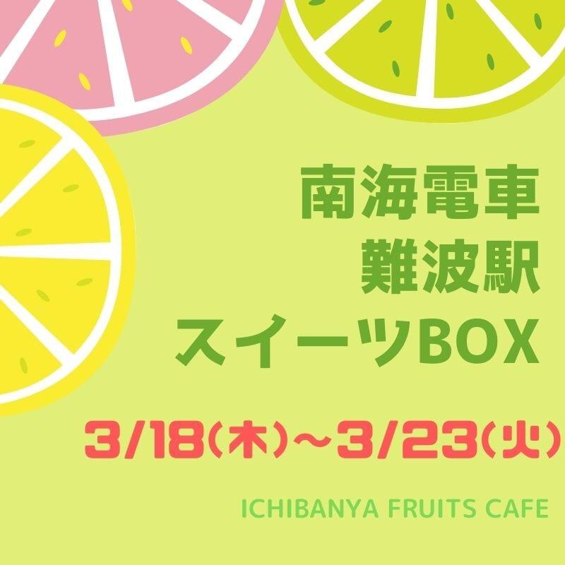 ICHIBANYA FRUITS CAFE | 【南海電車/難波駅】スイーツBOXに3/24(水)まで出店中🥝