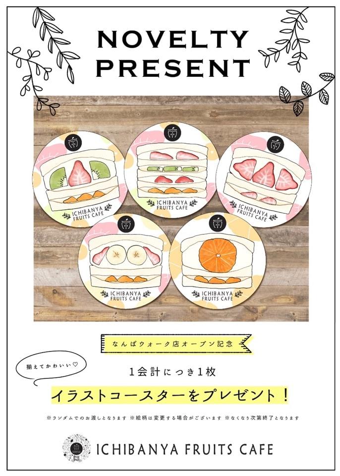 ICHIBANYA FRUITS CAFE | 【3月29日‼︎なんばウォーク店OPEN】のお知らせ🍓🍓