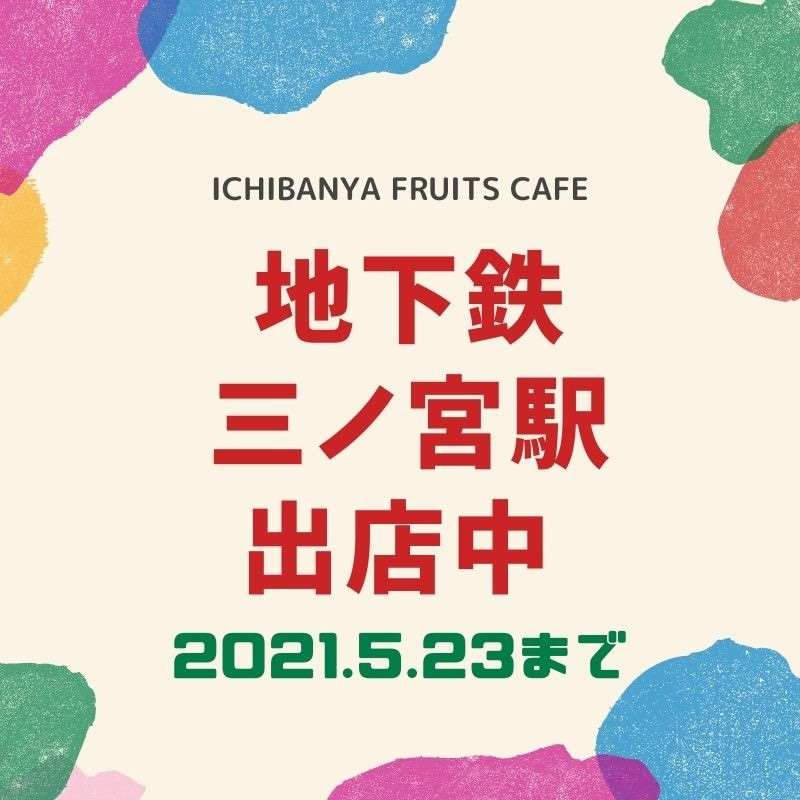 ICHIBANYA FRUITS CAFE | 【地下鉄/三ノ宮駅】5/23(月)まで出店中🍈🍈