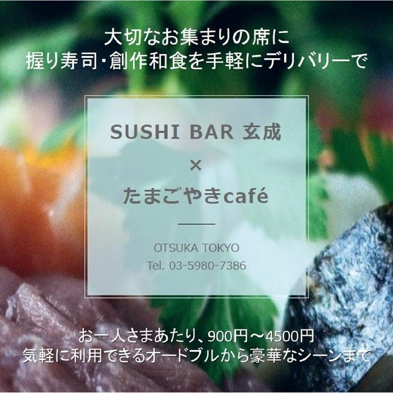 【改装中】SUSHI BAR玄成×たまごやきcafé|玄米寿司、新潟の地酒と日本酒、大塚の隠れ家 | ☆オードブルのWEBチケット販売中です☆