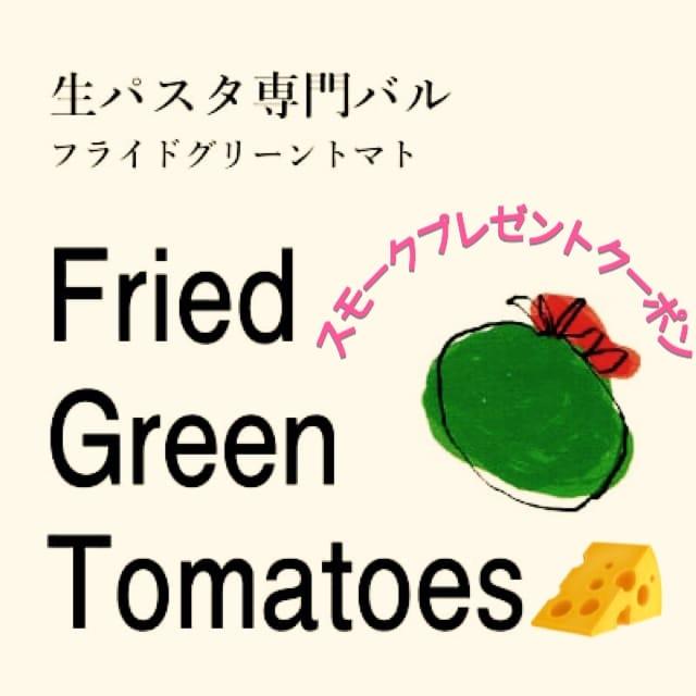 新潟市中央区関屋の生パスタ専門バル[フライドグリーントマト/Fried Green Tomatoes] | 新潟市中央区関屋の生パスタ専門バル【フライドグリーントマト/Fried Green Tomatoes】です。