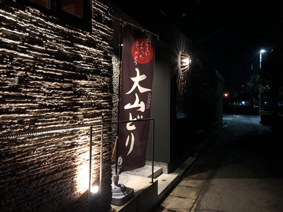 大山どり  炭火焼鳥専門店               籠乃鶏大山 三柳店 | 10/28(月)〜11/2(土)のお知らせ