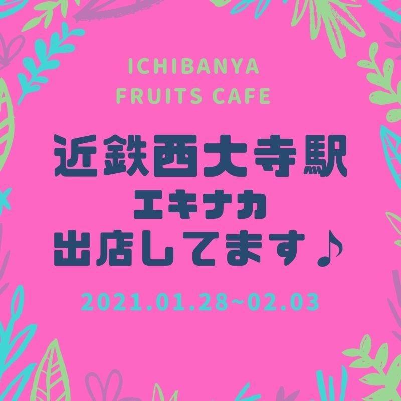 ICHIBANYA FRUITS CAFE/近鉄百貨店生駒店 | 【近鉄西大寺駅/エキナカ出店中です】1/28(木)〜2/3(水)🍓奈良フルーツサンドICHIBANYA FRUITS CAFE