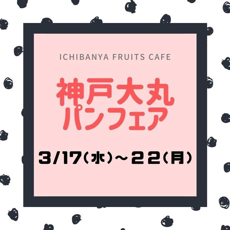 ICHIBANYA FRUITS CAFE/奈良ふるいち店 | 【大丸神戸店/パンフェア】3/22(月)まで催事出店中です🍓