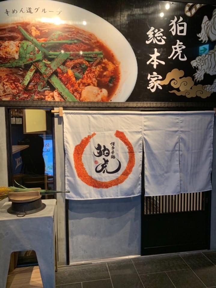 総本家|博多辛麺|狛虎(はくとら) | いよいよオープンまで1週間!!
