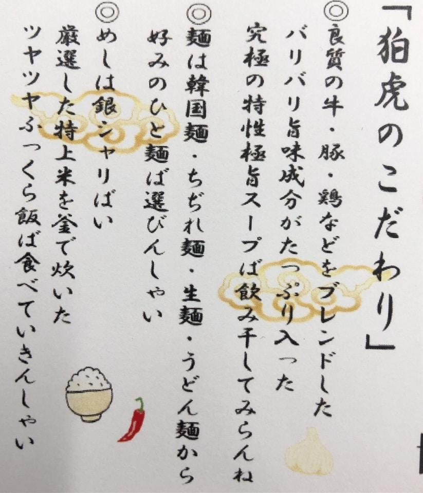 総本家|博多辛麺|狛虎(はくとら) | 博多辛麺の狛虎(はくとら)あと三日でオープンです‼