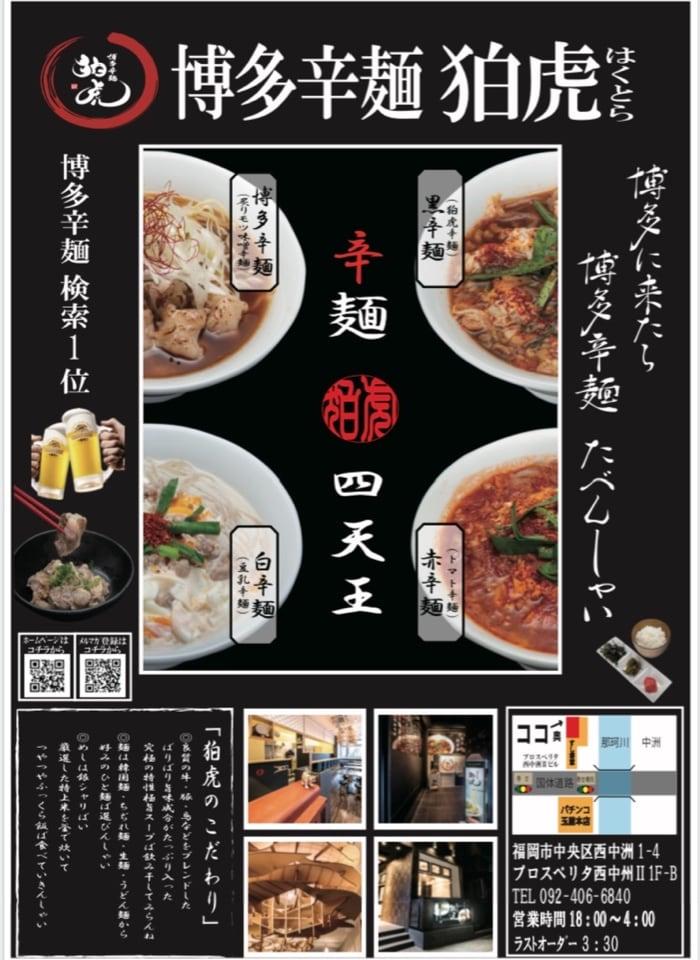 総本家|博多辛麺|狛虎(はくとら) | 中洲はよかとこばい\( ¨̮ )/