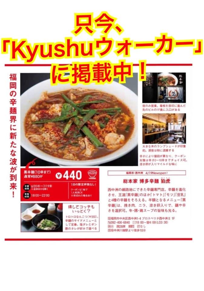 総本家|博多辛麺|狛虎(はくとら) | Kyusyuウォーカー掲載中✨