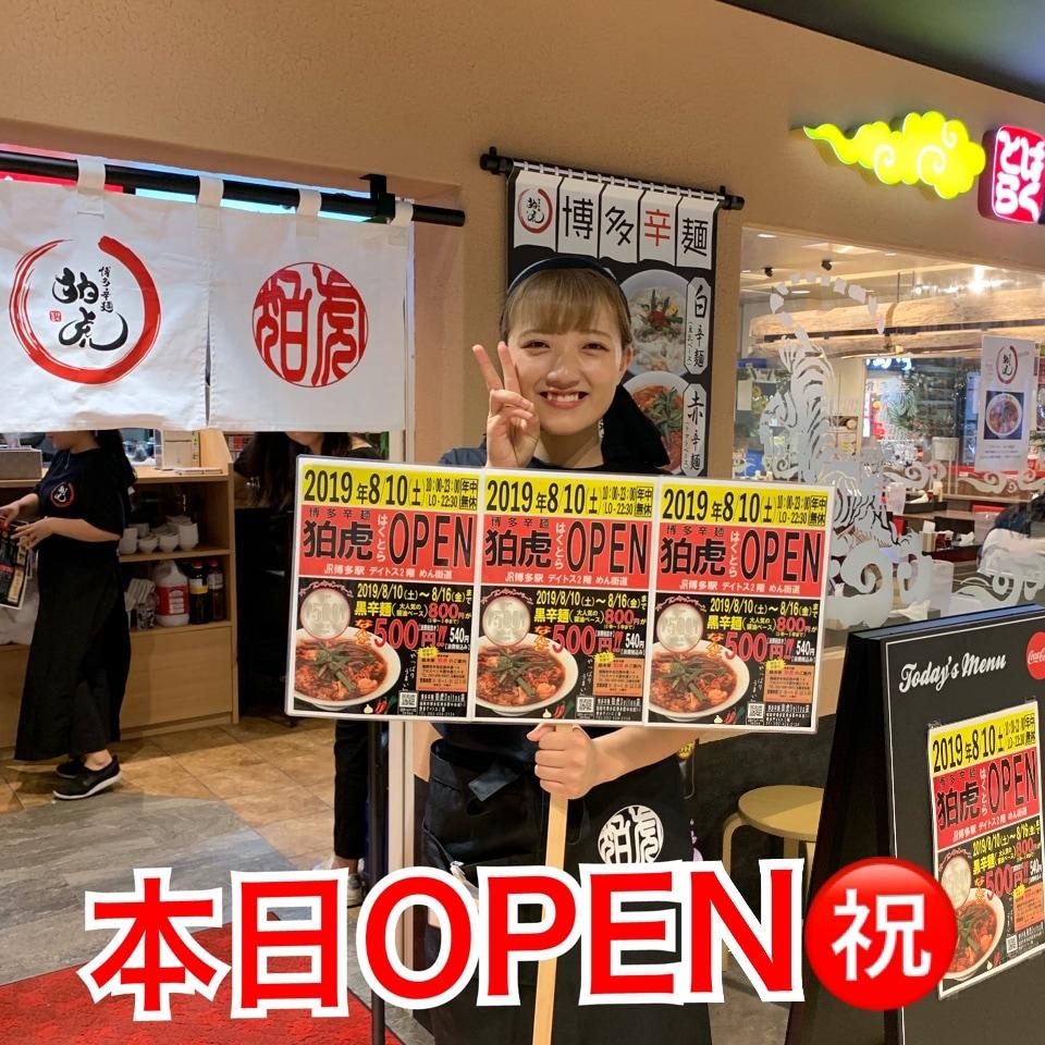 博多辛麺|狛虎(はくとら)オフィシャルページ | JR博多駅に本日Openしました✨