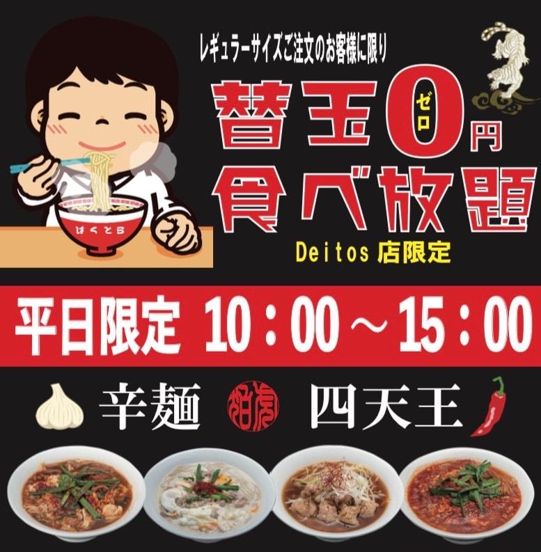 博多辛麺|狛虎(はくとら)オフィシャルページ | 替玉0円食べ放題✨