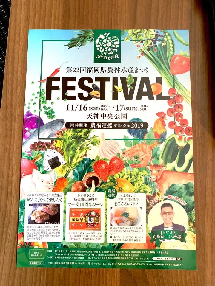 博多辛麺|狛虎(はくとら)オフィシャルページ | 農林水産省のイベントに参加しました☆