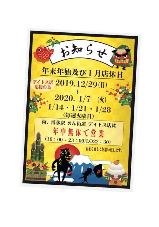 博多辛麺|狛虎(はくとら)オフィシャルページ | 西中洲・総本家の店休日のお知らせ✨