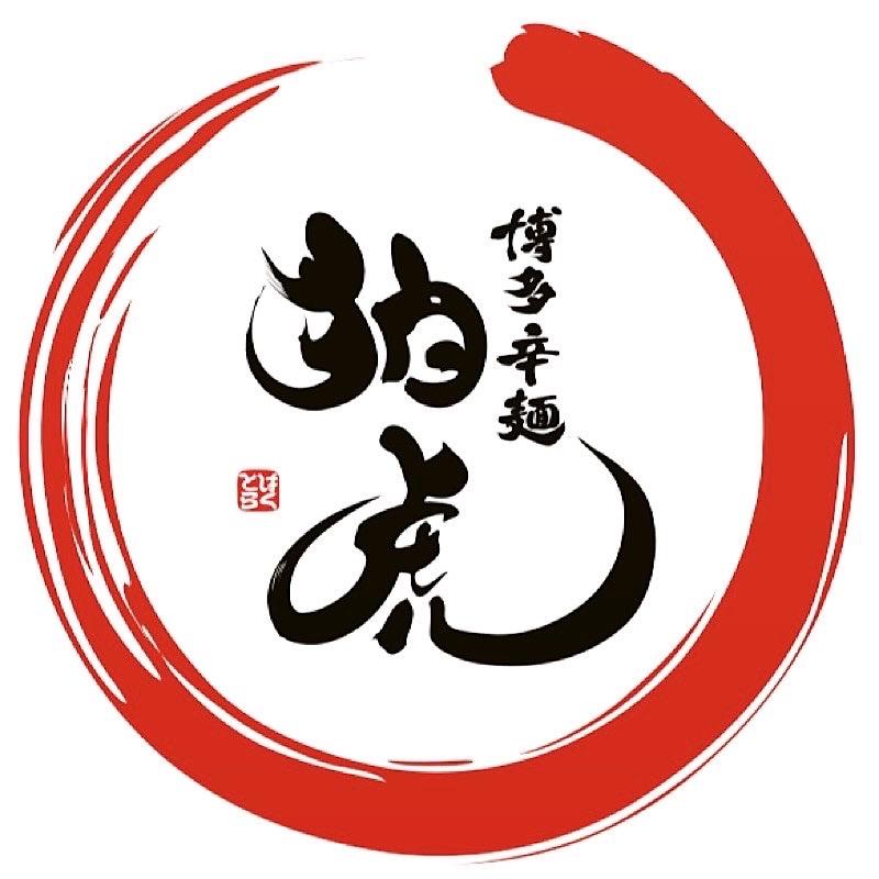 博多辛麺|狛虎(はくとら)オフィシャルページ | 営業再開のお知らせ