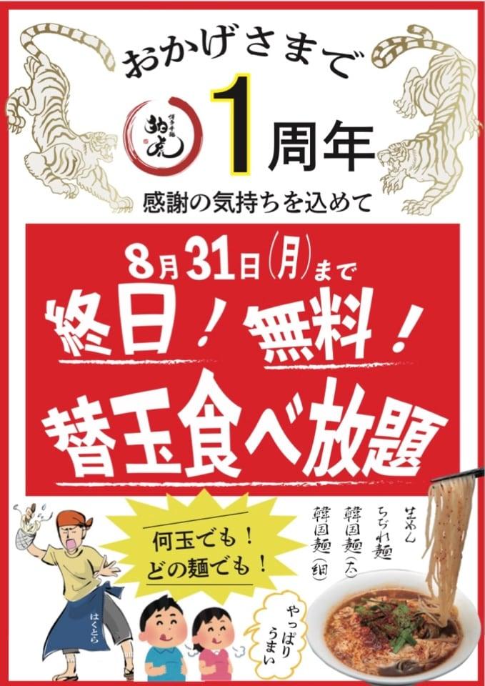 博多辛麺|狛虎(はくとら)オフィシャルページ | 祝1周年!終日替玉無料食べ放題( °◡͐°)✧
