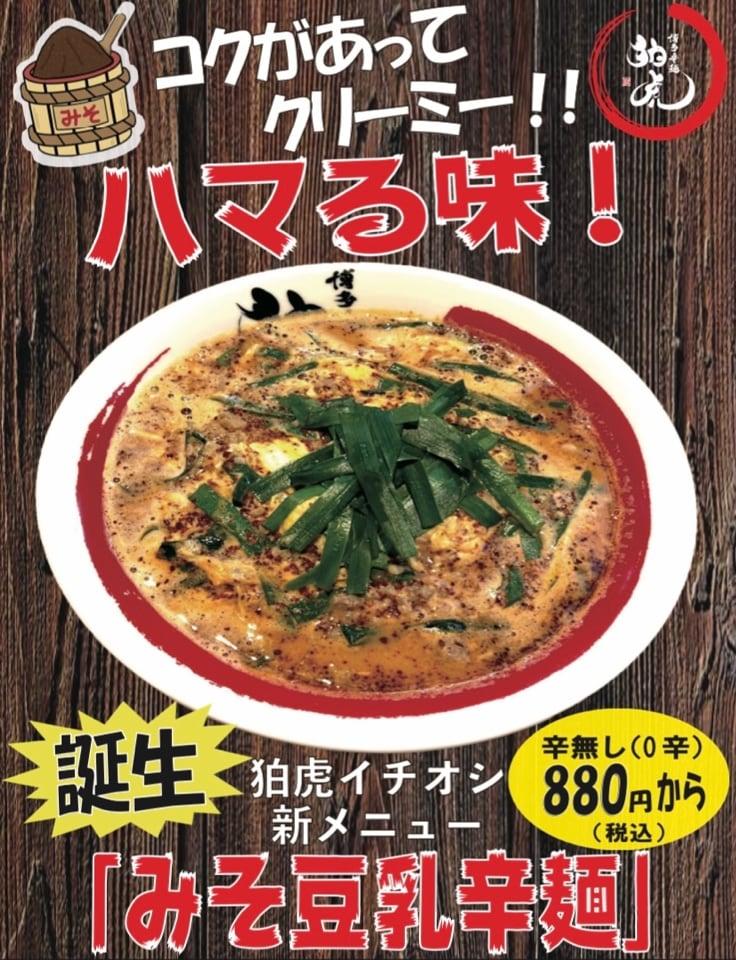博多辛麺|狛虎(はくとら)オフィシャルページ | 一押し新メニュー✨