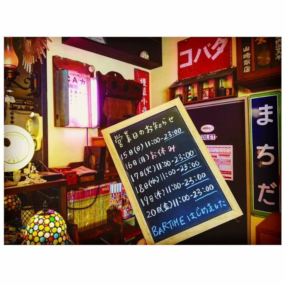 町田市鶴川 骨董喫茶【夜もすがら(よもすがら)骨董店】 | 【営業日のお知らせ】