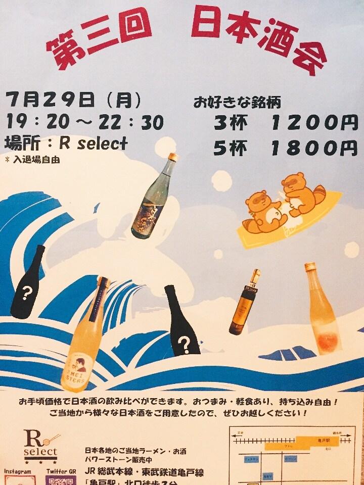 亀戸駅北口徒歩3分 オーガニック、ご当地ラーメンお酒、パワーストーンが揃う 「Rselect」 | ついに明日!第三回 日本酒会開催します!