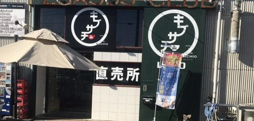 岡崎|ラーメン|餃子 キブサチLABO 【通販直売所】 | 2019 1/4 グランドオープン