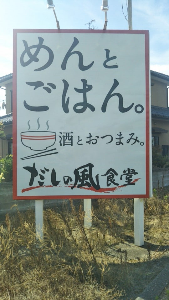 だしの風食堂〜めんとごはん〜新潟県阿賀野市 | 看板がたちました