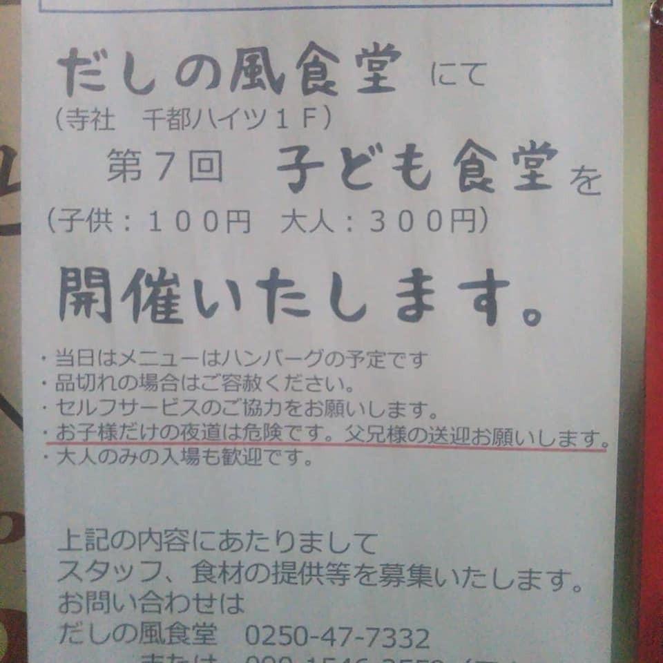 だしの風食堂〜めんとごはん〜新潟県阿賀野市 | 2/15【子ども食堂】ハンバーグです!