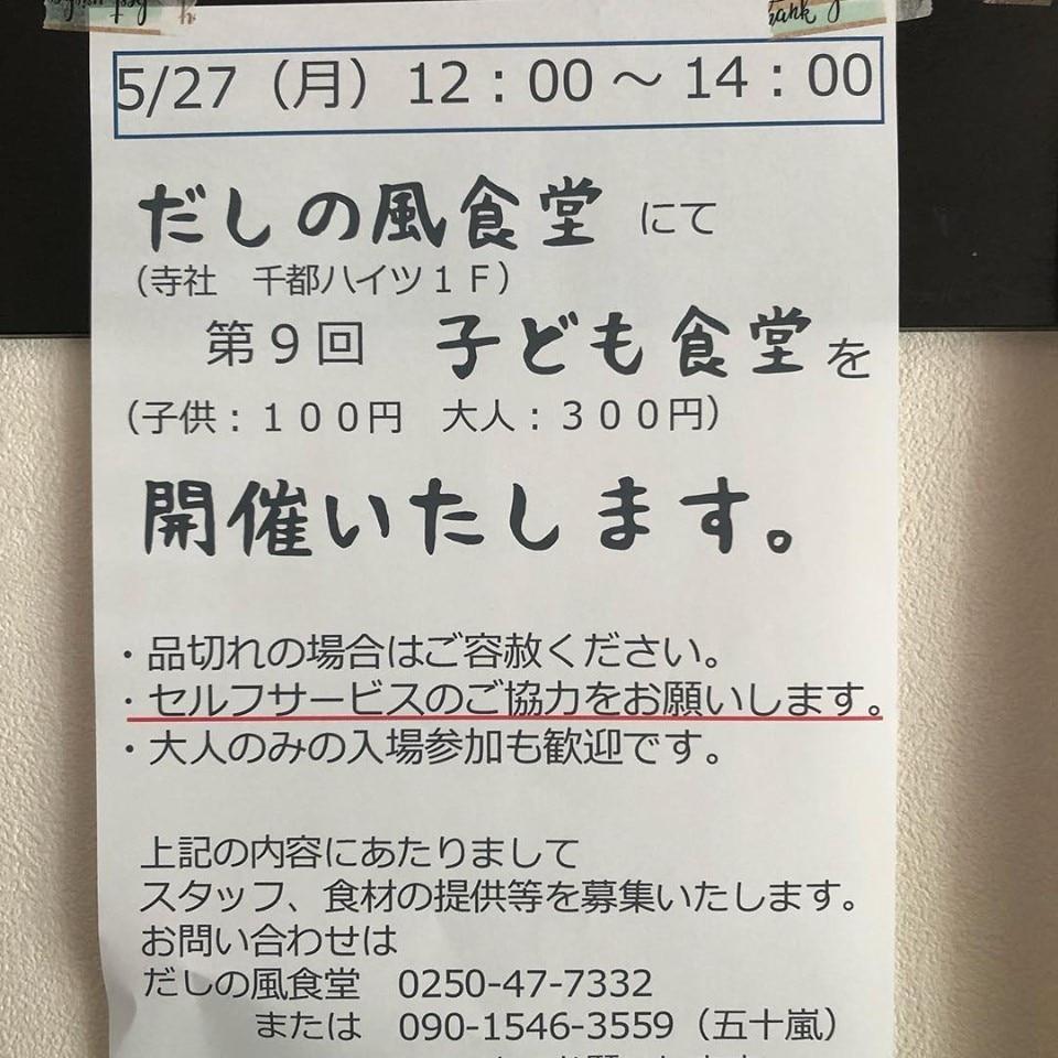 だしの風食堂〜めんとごはん〜新潟県阿賀野市 | 5/27【子ども食堂】開催です!