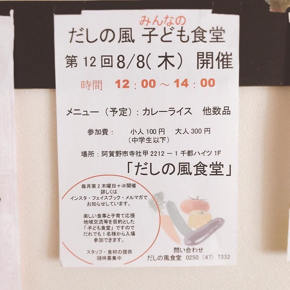 だしの風食堂〜めんとごはん〜新潟県阿賀野市 | 8/8みんなが来れる【子ども食堂】12:00から!